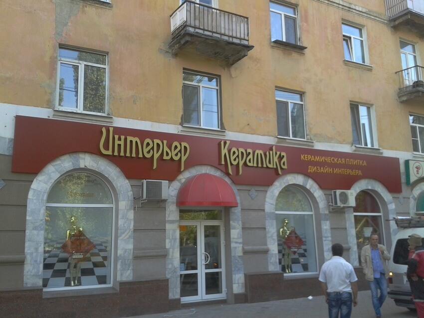 Фасад магазина керамической плитки