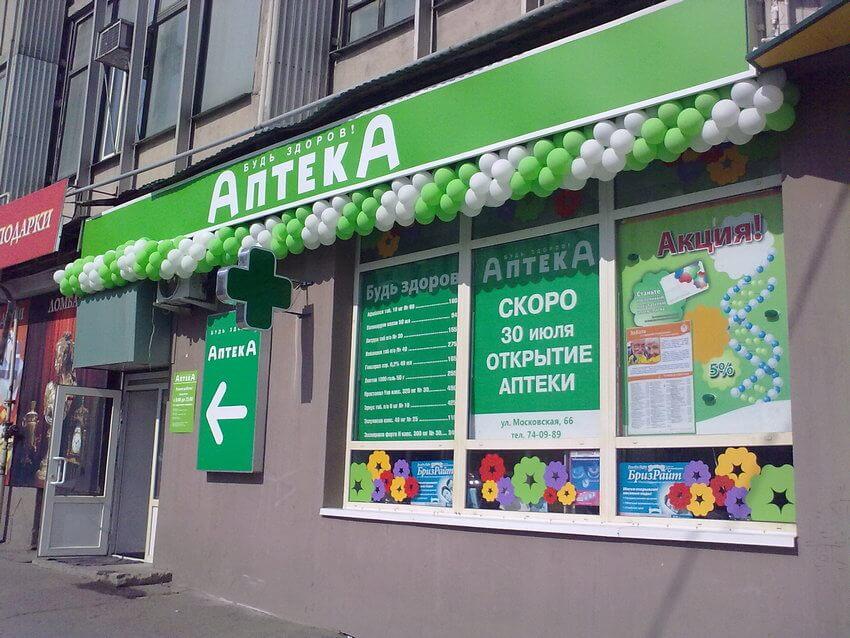 Фасад аптеки