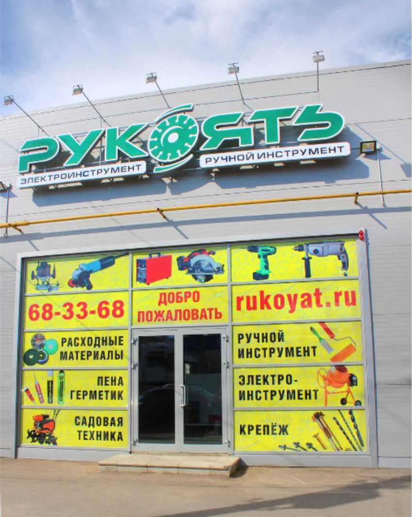 Рукоять электроинструмент, фасад магазина