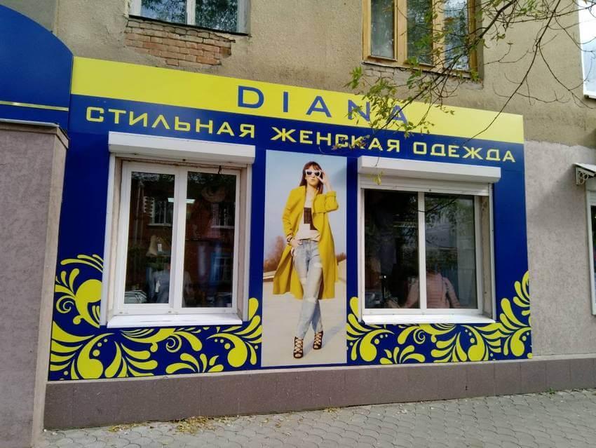 Фасад магазина женской одежды
