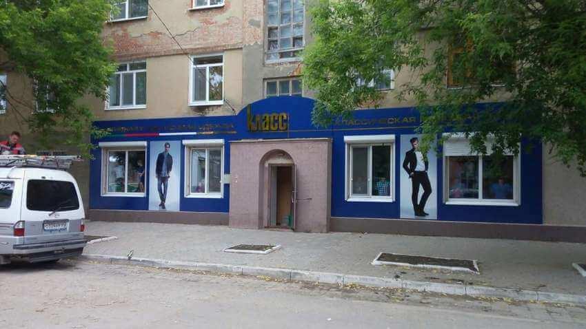 Фасад магазина классической мужской одежды