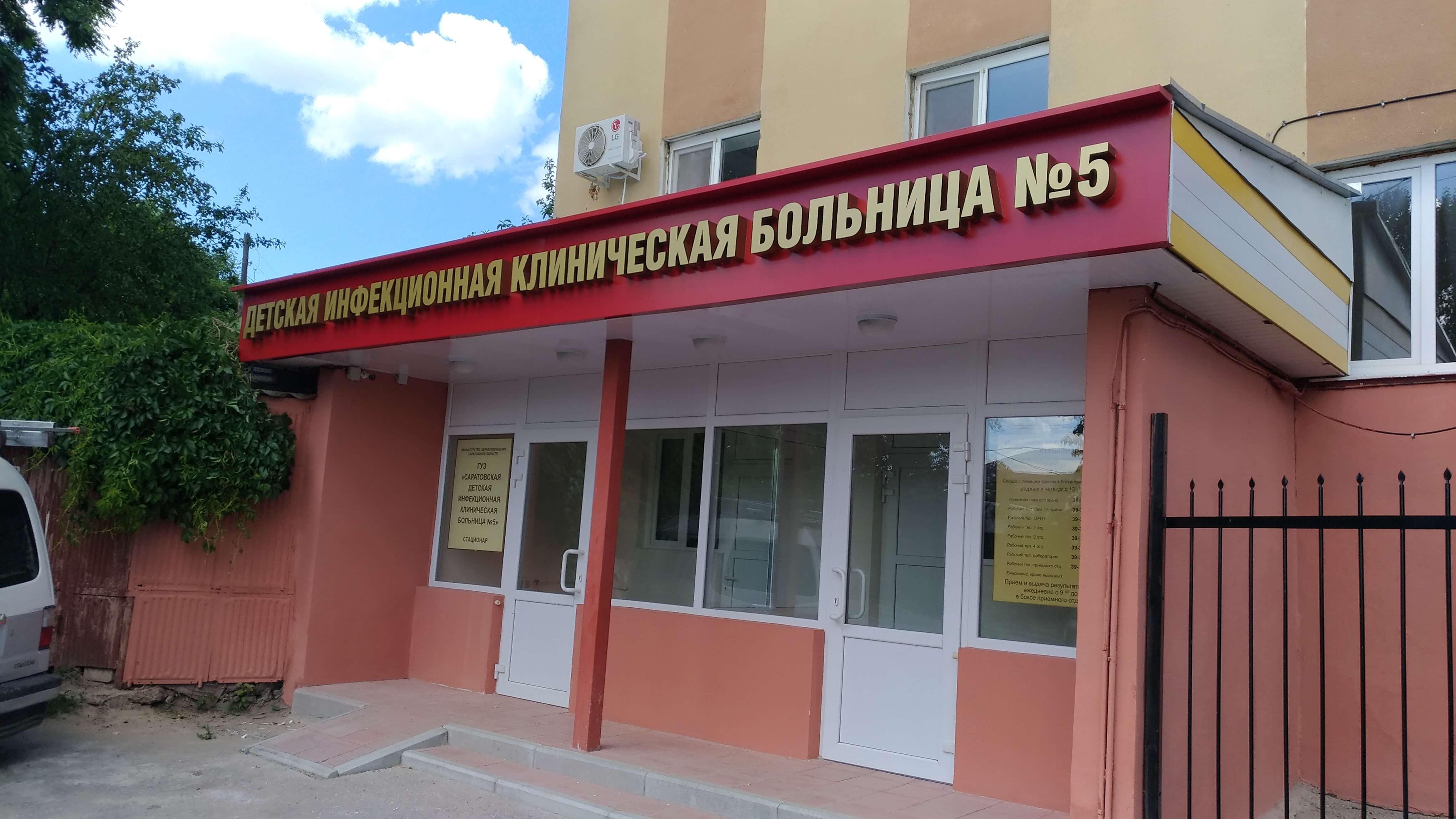 Фасад детской инфекционной больницы