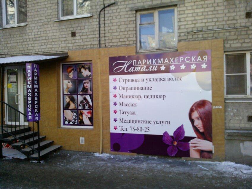 Фасад парикмахерской