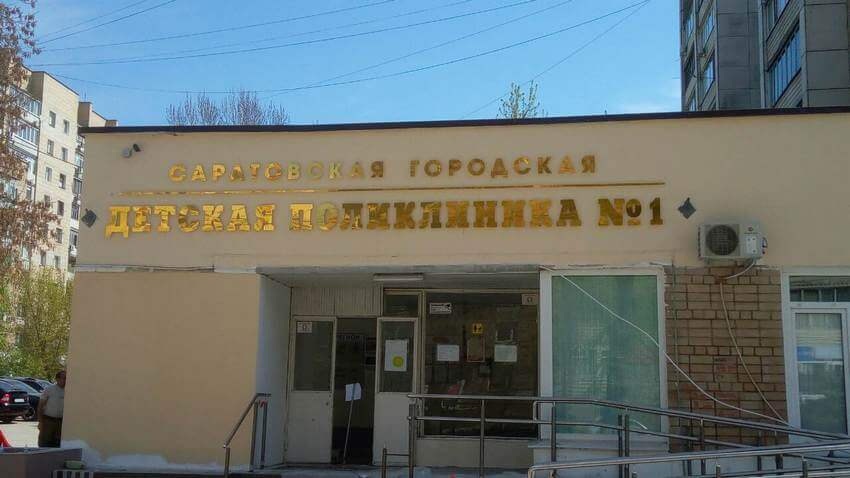 Фасад Детской поликлиники №1