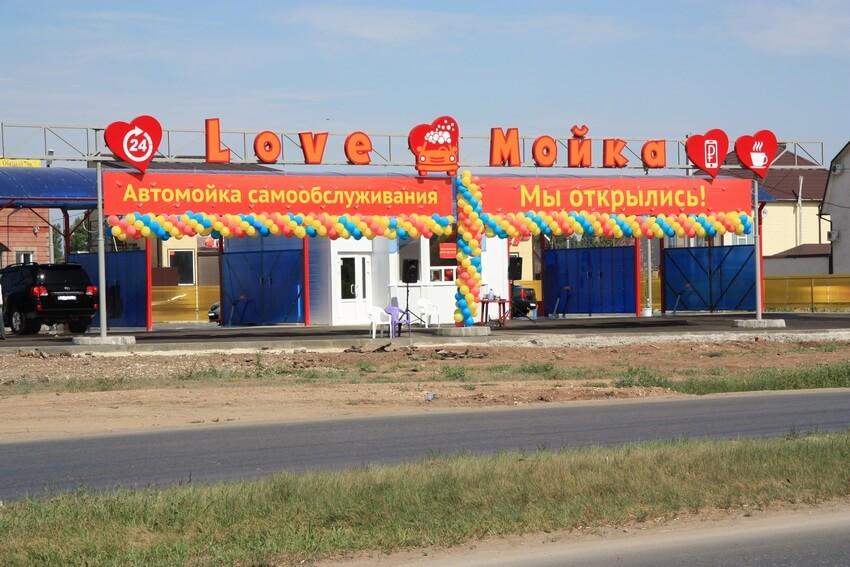 Автомойка Love